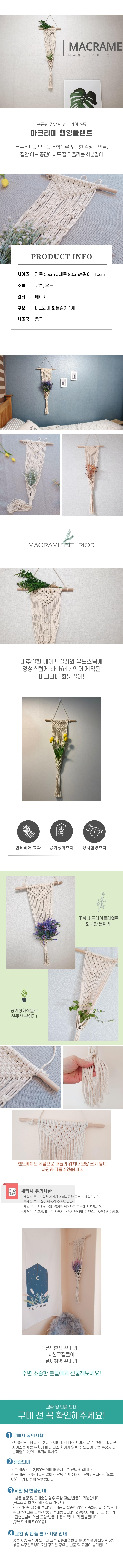 마크라메 행잉 플랜트 화분걸이 - 로맨스바스켓, 13,600원, 장식/부자재, 벽장식